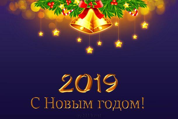 От всей души поздравляем Вас с Новым годом!