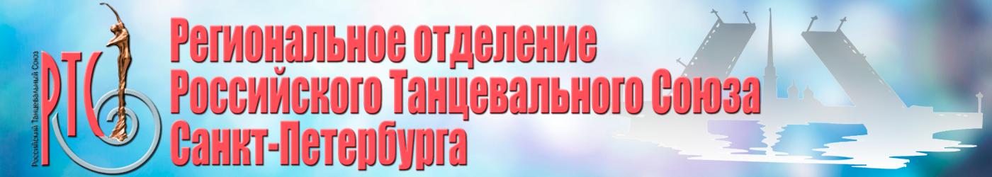 Региональное отделение Российского танцевального союза Санкт-Петербурга