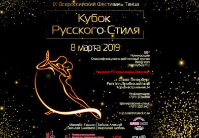Кубок Русского Стиля 2019