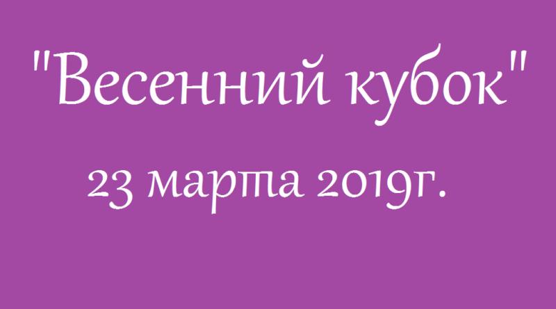 Расписание и регистрация «Весенний Кубок»
