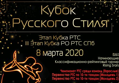 Х КУБОК РУССКОГО СТИЛЯ 8 МАРТА 2020