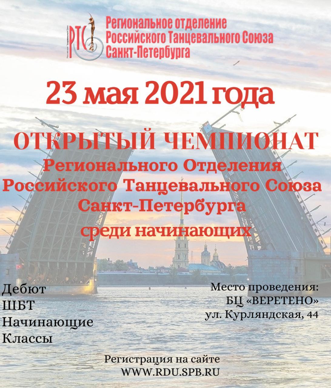 23 мая 2021 года Открытый чемпионат РО РТС СПб