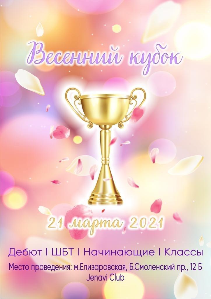 РАСПИСАНИЕ «Весенний КУБОК» 21.03.2021