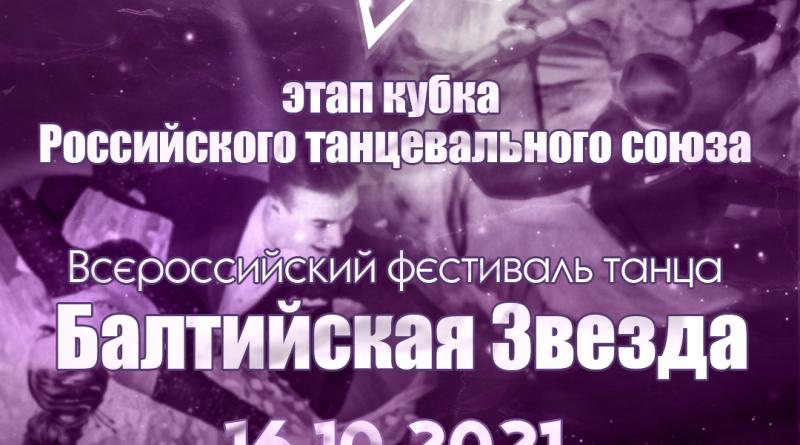 Анонс: этап кубка РТС «Балтийская звезда» (16.10.2021)