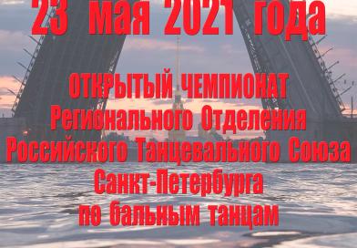 АНОНС 23 мая 2021 года Открытый чемпионат РО РТС СПб
